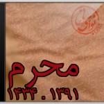 نوحه های ایام محرم سال 1391 خورشیدی، 1434 قمری