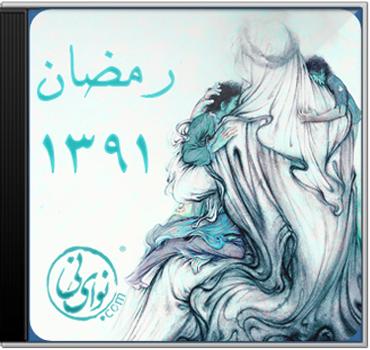 نوحههای ایام رمضان سال 1391 خورشیدی، 1434 قمری