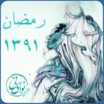 آلبوم ماه رمضان سال 1391