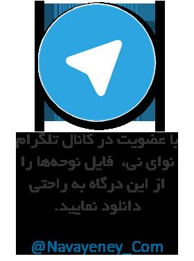 عضویت در کانال تلگرام نوای نی